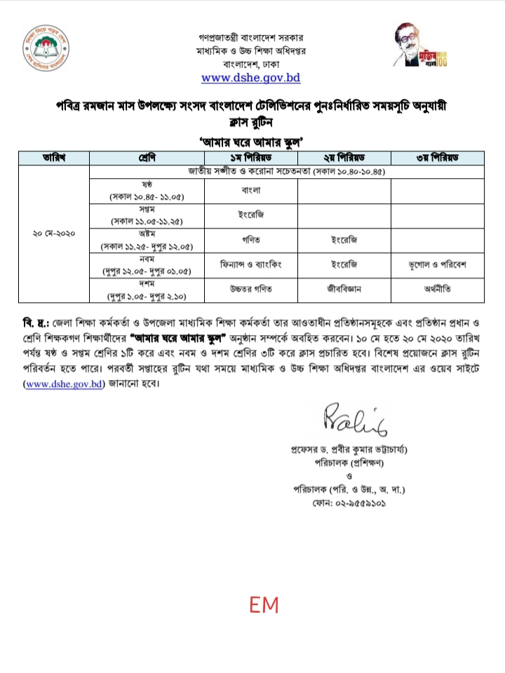 Amar ghore amar school - new class routine p-2