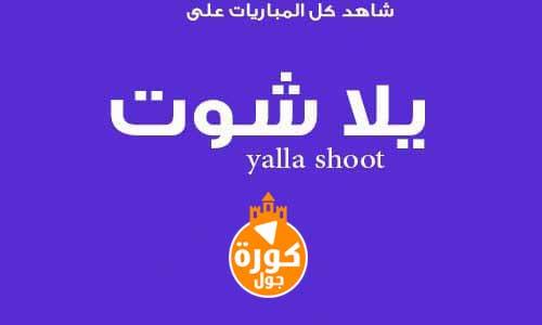مشاهدة مباريات اليوم بث مباشر لايف موقع يلا شوت | yalla shoot