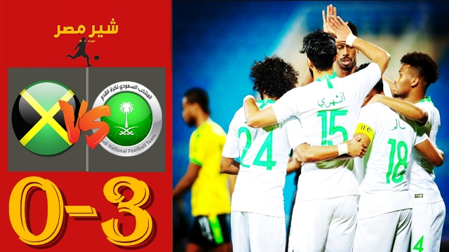 مباراة السعودية وجامايكا - موعد مباراة المنتخب السعودية وجامايكا اليوم - مباراة ودية بين السعودية وجاميكا