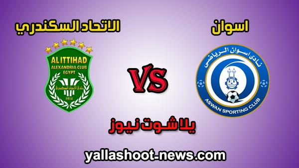 مشاهدة مباراة الاتحاد السكندري واسوان بث مباشر الجديد اليوم 15-2-2020 كأس مصر