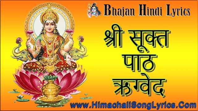 Shri Suktam Mantra Path Lyrics Hindi (Sanskrit)