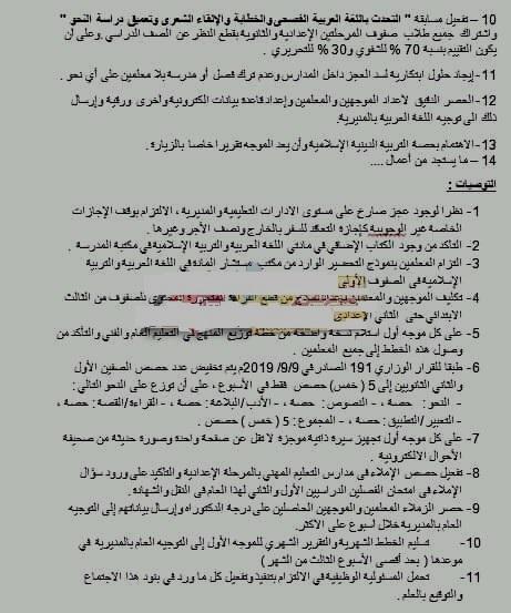 تعليمات توجيه اللغة العربية  2019 / 2020 5