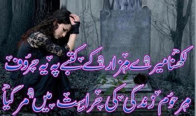 Poetry | Urdu Poetry | Urdu Sad Poetry | Sad shayari | Poetry Pics | Urdu Poetry World,Poetry in urdu 2 lines,love quotes in urdu 2 lines,urdu 2 line poetry,2 line shayari in urdu,parveen shakir romantic poetry 2 lines,2 line sad shayari in urdu,poetry in two lines