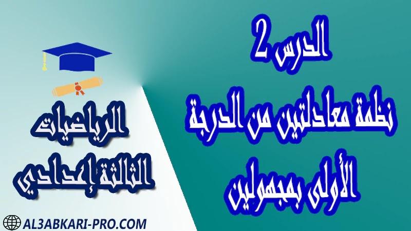 تحميل الدرس 2 نظمة معادلتين من الدرجة الأولى بمجهولين - مادة الرياضيات مستوى الثالثة إعدادي تحميل الدرس 2 نظمة معادلتين من الدرجة الأولى بمجهولين - مادة الرياضيات مستوى الثالثة إعدادي