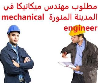 وظائف السعودية مطلوب مهندس ميكانيكا في المدينة المنورة mechanical engineer