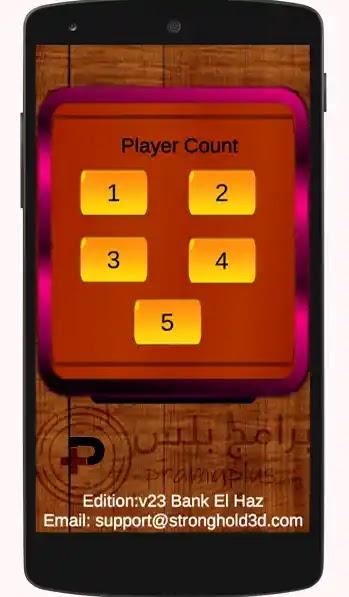 إختيار عدد اللاعبين بنك الحظ