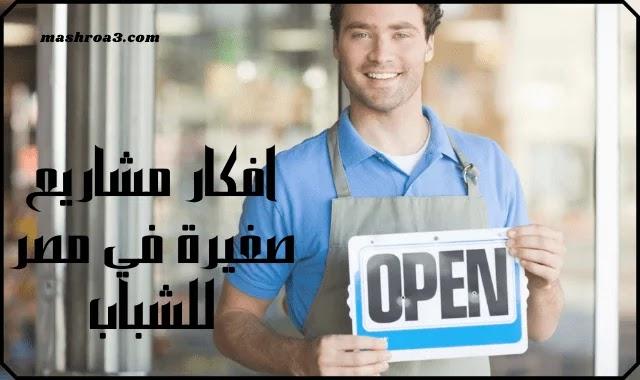 افكار مشاريع صغيرة في مصر للشباب