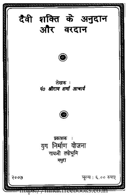 दैवी शक्ति के अनुदान और वरदान श्रीराम शर्मा आचार्य द्वारा पीडीऍफ़ पुस्तक | Daivi Shakti Ke Anudan Aur Vardan By Shri Ram Sharma Aacharya PDF Book In Hindi