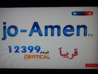 تردد قناة jo-Amen TV