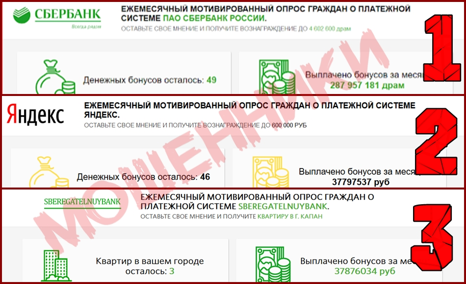 """[Лохотрон] op1s-bpays.ru Отзывы: """"Ежемесячный мотивирующий опрос граждан"""" развод!"""