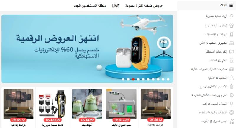 أرخص-مواقع-التسوق-عبر-الانترنت-موقع-علي-اكسبريس Ali-Express