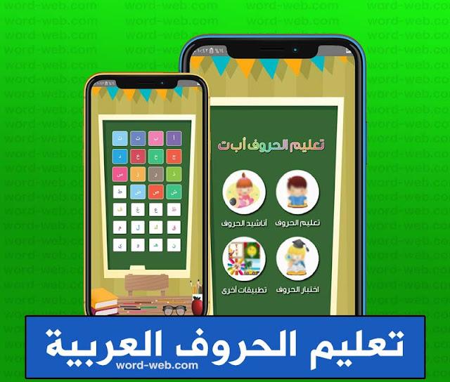 برنامج تعليم الحروف العربية للاندرويد