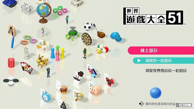 【遊戲】大人世界的瑪利歐派對《世界遊戲大全 51》 - 線上遊玩可以選擇和朋友同樂,或挑戰世界玩家