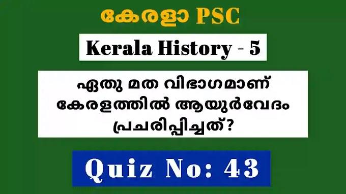 Kerala History GK Quiz - 5 | LDC | LGS | Degree Prelims