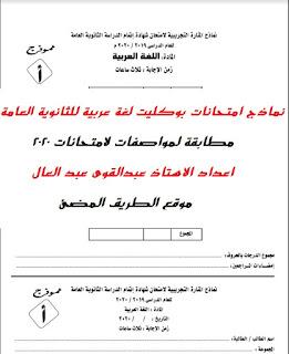 نماذج امتحانات بوكليت لغة عربية مطابقة لمواصفات امتحانات الثانوية العامة للاستاذ عبدالقوى عبد العال