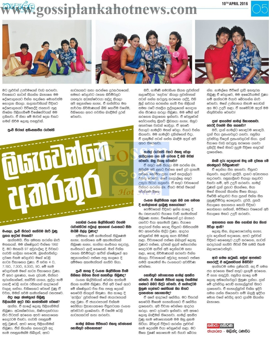 Ruwanthi Mangala - Namal Udugama