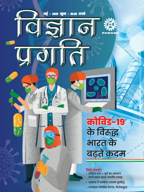 Vigyan Pragati Current Affairs (May 2020) : For All Competitive Exam Hindi PDF Book