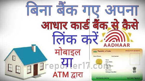 Bina Bank jaye Sms se Bank account me Apna Aadhar Card link kaise kare