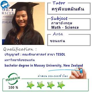 เรียนภาษาอังกฤษที่ขอนแก่น เรียนMathที่ขอนแก่น เรียนScienceที่ขอนแก่น ครูสอนภาษาอังกฤษที่ขอนแก่น สอนMathที่ขอนแก่น สอนScienceที่ขอนแก่น