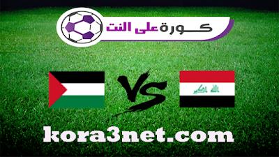 مباراة العراق وفلسطين