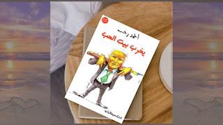 تحميل كتاب يخرب بيت الحب pdf تأليف أحمد رجب - فولة بوك
