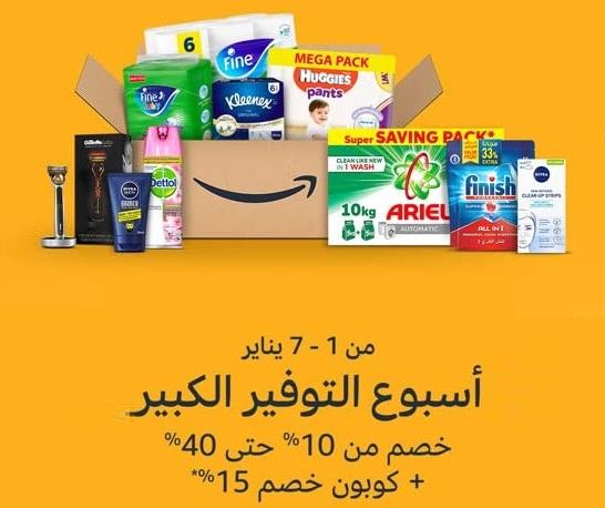 كوبون خصم امازون السعوديه بقيمة ١٥% على كل منتجات السوبر ماركت