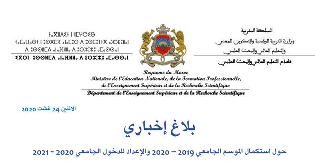 استكمال الموسم الجامعي 2019-2020 والإعداد للدخول الجامعي 2020-2021