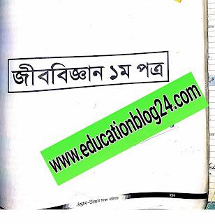উদ্ভাস প্রশ্নব্যাংক (জীববিজ্ঞান ১ম পত্র) pdf