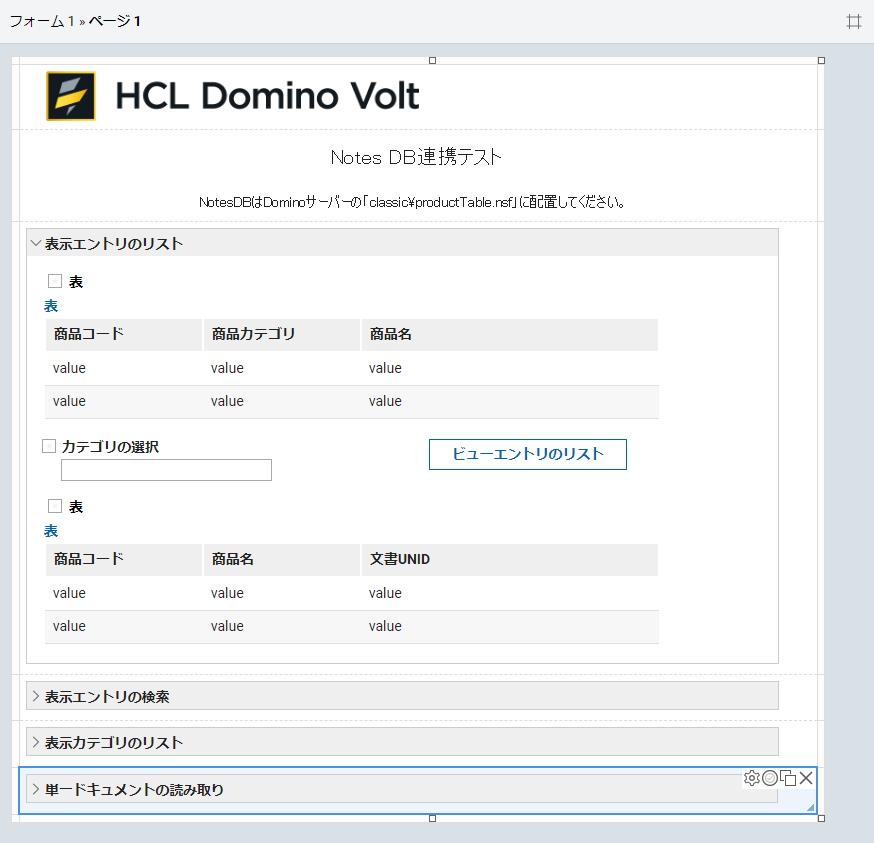 Domino Voltのサンプルアプリケーション