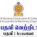 National Equipment & Machinery Organisation