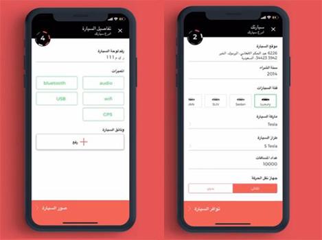 في حال اردت ايجار سيارتك ستقوم بإدخال بيانات سيارتك الى تطبيق sahrik