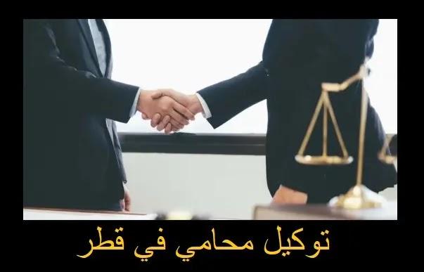 توكيل محامي قطر