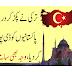 Turkey Nay Pakistanio Ko Deport Kar Diya.
