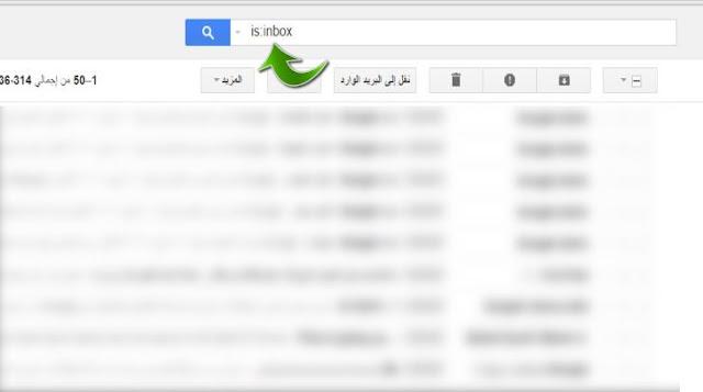 طريقة حذف كل رسائل Gmail الجيميل دفعة واحدة