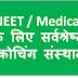Best NEET Coaching in India मेडिकल के लिए भारत में सर्वश्रेष्ठ एनईईटी कोचिंग संस्थान