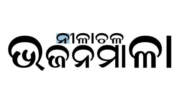Neelachala Bhajana Mala Odia Book PDF Free Download    Neelachala Bhajana Mala Odia