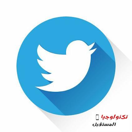 ميزات والإيجابيات تويتر Twitter