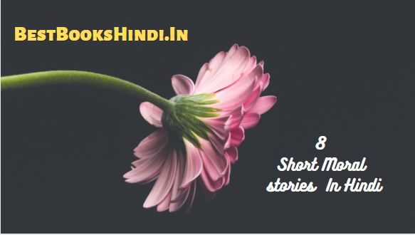 8 Short Hindi Stories With Moral For Kids