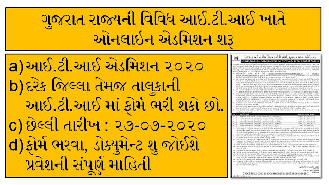 Gujarat ITI Admission 2020 @itiadmission.gujarat.gov.in