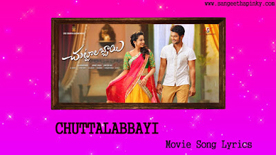 chuttalabbayi-telugu-movie-songs-lyrics