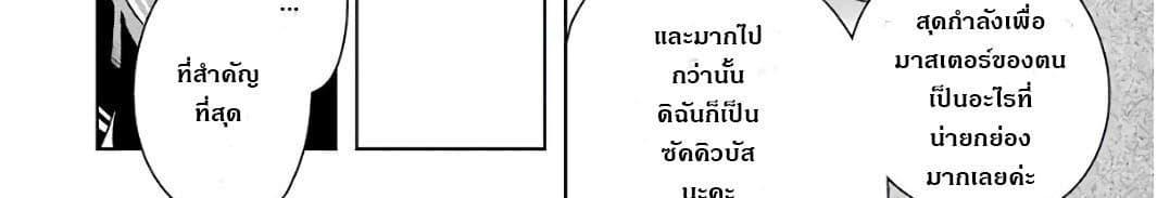อ่านการ์ตูน Wakamono no Kuro Mahou Hanare ga Shinkoku desu ga, Shuushoku shite Mitara Taiguu Iishi, Shachou mo Tsukaima mo Kawaikute Saikou desu! ตอนที่ 2 หน้าที่ 317