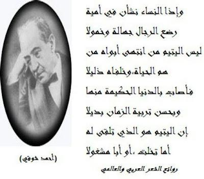 من اقوال احمد شوقي