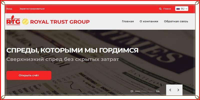 [Мошеннический сайт] royal-trust-group.org – Отзывы, развод? Компания Royal Trust Group мошенники!