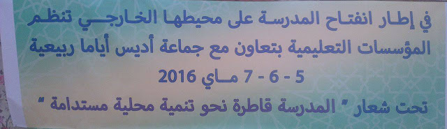 إنطلاق فعاليات الايام الثقافية بجماعة أديس غدا