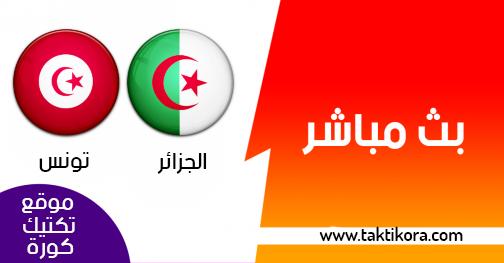 مشاهدة مباراة الجزائر وتونس بث مباشر بتاريخ 26-03-2019 مباراة ودية