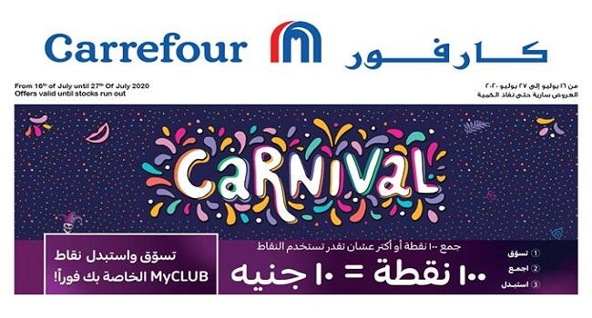 عروض كارفور مصر كرنفال كارفور من 16 يوليو حتى 27 يوليو 2020 جميع الفروع