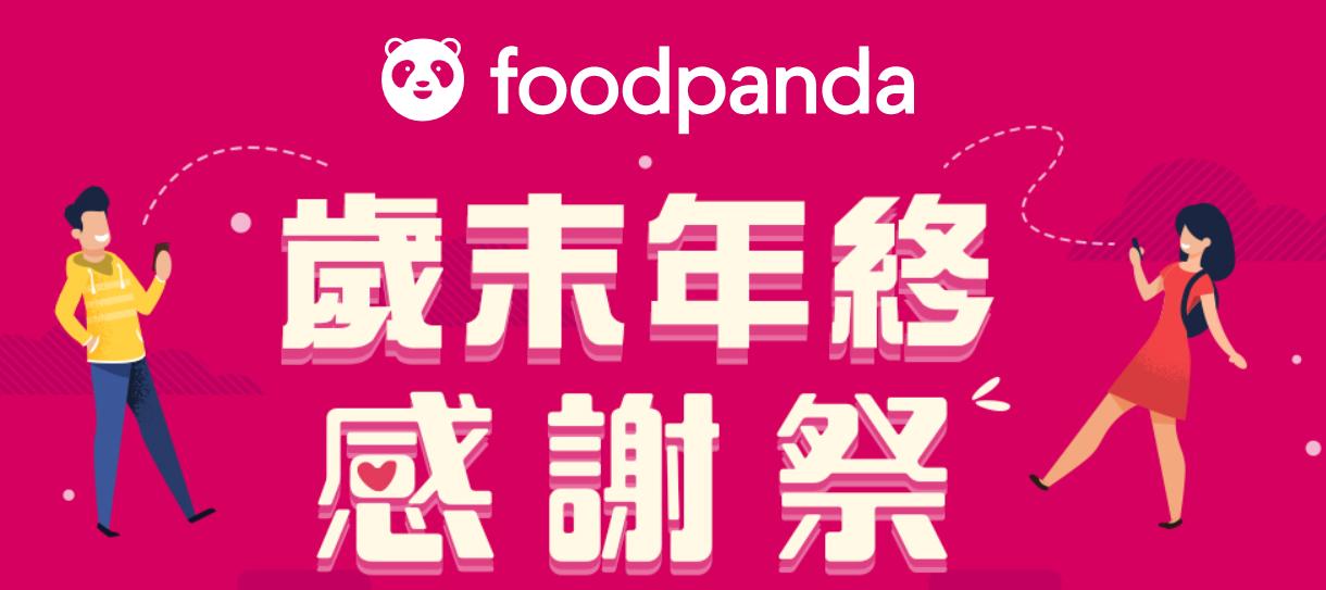 【foodpanda熊貓】歲末年終感謝祭,免費領取50元優惠碼