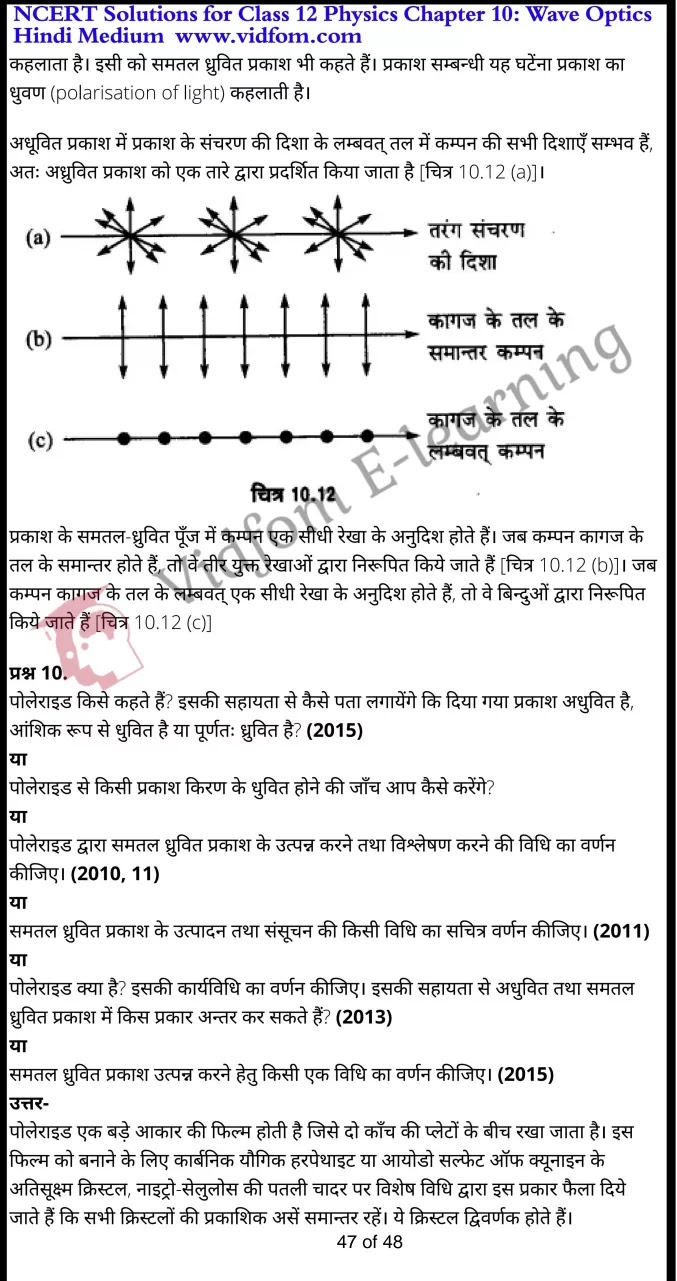 class 12 physics chapter 10 light hindi medium 47