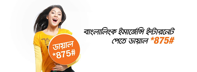Banglalink Emergency MB || বাংলালিংকে ইমারজেন্সি MB