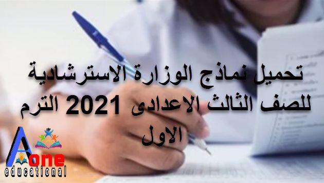 تحميل نماذج الوزارة الاسترشادية للصف الثالث الاعدادى 2021 الترم الاول